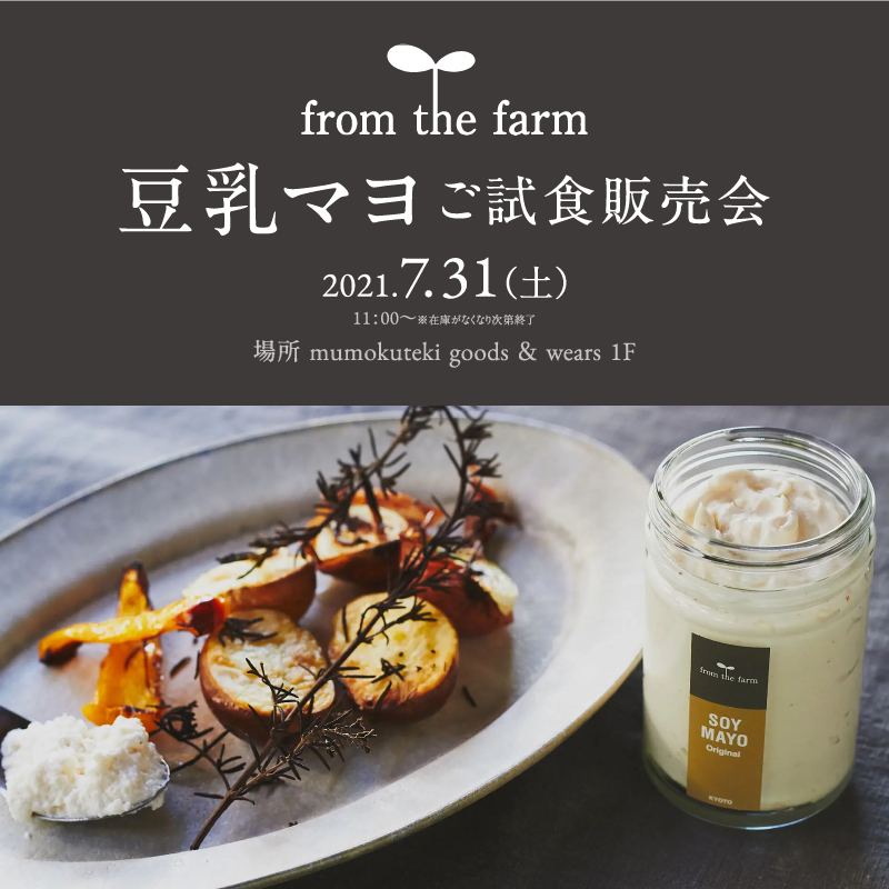 from the farm 豆乳マヨご試食販売会