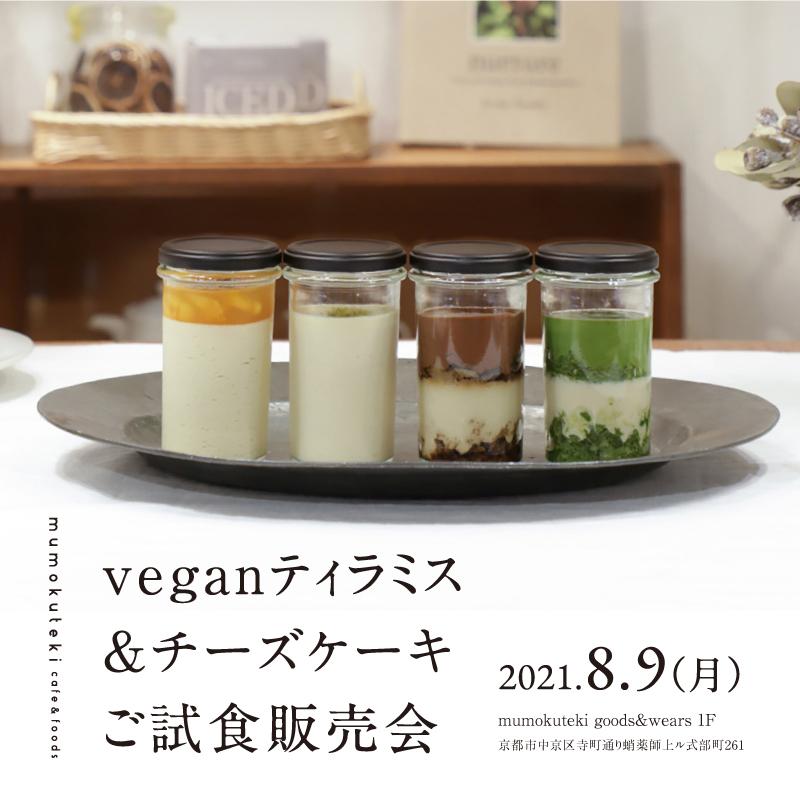 veganティラミス&チーズケーキご試食販売会
