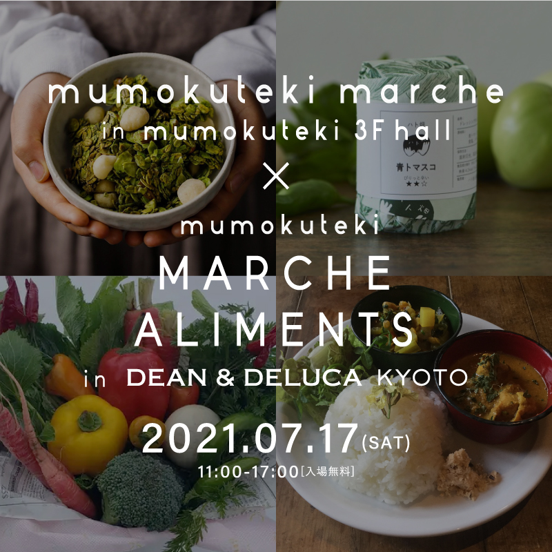 mumokuteki  marche × mumokuteki  MARCHE ALIMENTS
