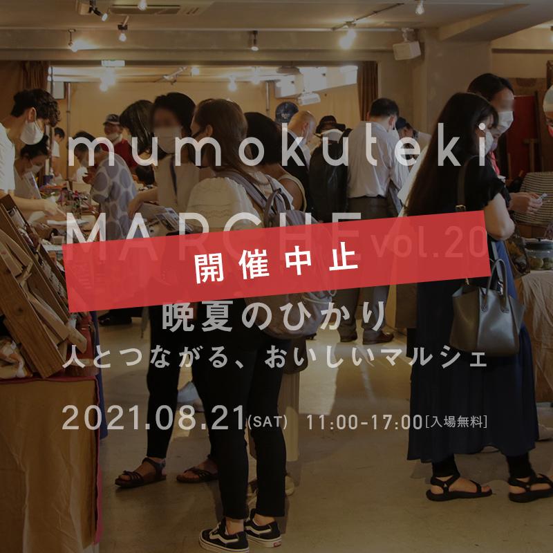 開催中止:mumokuteki MARCHE vol.20 「晩夏のひかり 〜人とつながる、おいしいマルシェ〜」