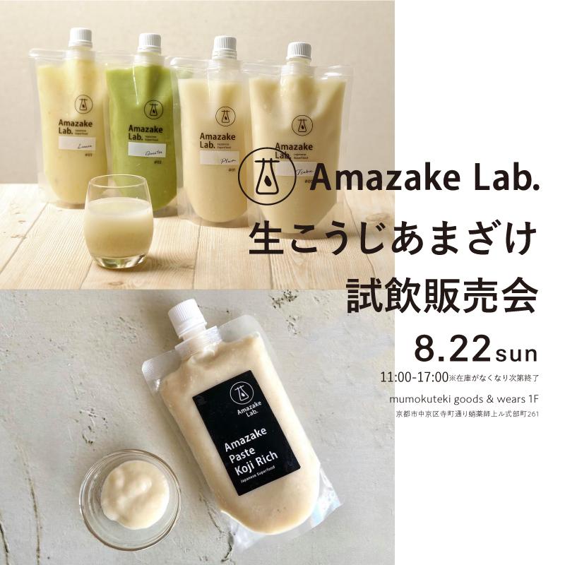 開催延期:Amazake Lab. 生こうじあまざけ試飲販売会