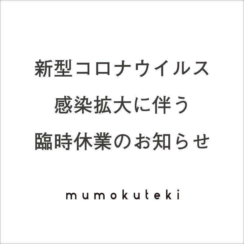 京都店臨時休業のお知らせ