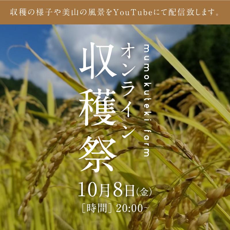 オンライン収穫祭