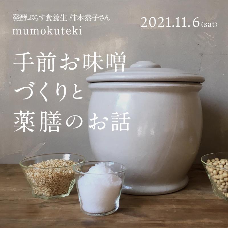 発酵ぷらす食養生 柿本恭子さん mumokuteki 手前お味噌づくりと薬膳のお話